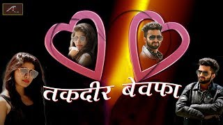 बेवफाई का सबसे दर्द भरा गाना - New Bewafai Song   Taqdeer Bewafa Hai (FULL AUDIO) - Hindi Sad Songs