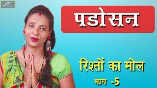 Padosan - पड़ोसन - रिश्तों पर कहानी | Rishton Ka Mol | Ep 05 | Short Story | Motivational Video