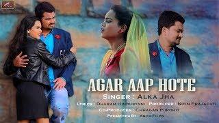 सबसे दर्द भरा गाना   Agar Aap Hote   Alka Jha - New Sad Song   Hindi LOVE Songs   Bewafai Song -HD