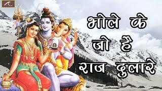 New Ganpati Song 2020 || गणेश चतुर्थी स्पेशल भजन || भोले के है जो राज दुलारे || Latest Ganesh Bhajan