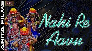 Latest Gujarati Garba Song 2020 - Nahi Re Aavu - Bhawna Pandit - Navratri Special - New Garba 2020