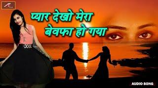 दर्द भरा गीत हिंदी | Pyar Dekho Mera Bewafa Ho Gaya | Bewafai Gana | New Love Song | Hindi Sad Songs