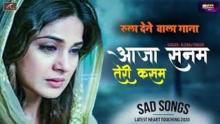 दर्द भरा गीत हिंदी - रुला देने वाला गाना   आजा सनम तेरी कसम   Neeraj Tiwari Nihal   Hindi Sad Songs