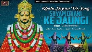 Khatu Shyam New Dj Mix Song 2021 | Shyam Dhani Ke Jaungi | Daleep Danodiya, 2021 New Dj Shyam Bhajan