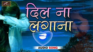हिंदी दर्द भरा गाना - Dil Na Lagana - BEWAFAI Song - Love Songs - PYAR MOHABBAT,HINDI SAD SONGS 2021