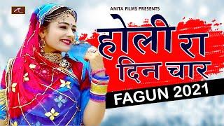 Shekhawati Holi Dhamal 2021 | Holi Ra Din Char | Chang Fagan 2021 | Rajasthani New Fagan Song 2021