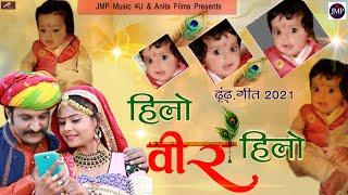 ढूंढ गीत 2021 | Hilo Veer Hilo | Vijay Singh - Priyanka Rajpurohit New Song 2021 - Dhund Geet 2021