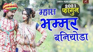 2021 फागण सॉन्ग | Holi Dhamal 2021 | म्हारा भम्मर भणियोड़ा | Marwadi Holi Song | New Fagan Song 2021