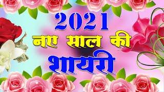 2021 नए साल की नई शायरी | New Year Shayari 2021 | Happy New Year Shayari 2021, Happy New Year Status