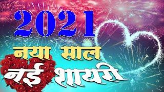 Happy New Year Shayari 2021,Love | नए साल की नई शायरी 2021 | 2021 Ki Latest New Year Wishes Shayari
