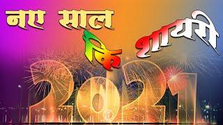 New Year Shayari 2021| नए साल की शायरी 2021 की | Happy New Year 2021 (Status) | नया साल मुबारक हो