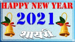 Happy New Year 2021 Latest Shayari | नए साल की नई शायरी 2021 | New Year Shayari 2021,Shayari Status