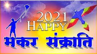 Happy Makar Sankranti 2021 | Makar Sankranti Wishes | मकर संक्रांति शायरी | New Shayari Status Video