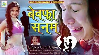 2021 का सबसे दर्द भरा गीत   बेवफा सनम   Hindi Sad Song   Sunil Sajan - New Bewafai Song   Love Song