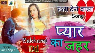 ZAKHMI DIL : रुला देने वाला गाना    हिंदी दर्द भरा गीत     प्यार का जहर    Bewafai Song    Sad Songs