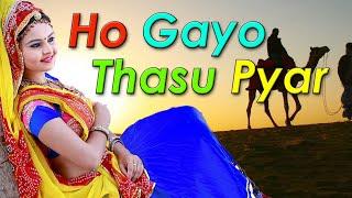 Ho Gayo Thasu Pyar (Audio Jukebox) | Mp3 Geet | Marwadi Romantic Songs | New Rajasthani Love Songs
