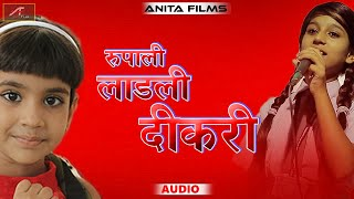 #बेटी - दिल को छू लेने वाला गीत || रूपाली लाडली दीकरी || Mona Raval - Amit Barot || New Beti Song