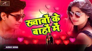Hindi Romantic Songs || ख्वाबों के बाहों में - (FULL Song) || Latest Hit Gana || New Hindi Song 2021