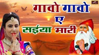 जंभेश्वर भजन 2021 | Gavo Gavo A Sahiya Mhari | Vikash Godara - Latest Hit Song | Bishnoi New Bhajan