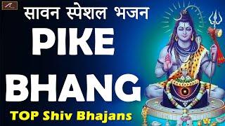सावन स्पेशल भजन | Sawan Special Song | PIKE BHANG | TOP Shiv Bhajans | Bol Bam 2021 - New Hit Bhajan