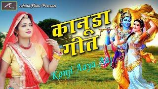 कानुडा गीत 2021 | New Kanuda Song | Konji Aaya Aaj | Marwadi Konuda Geet | Rajasthani,Krishna Bhajan