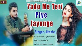 New Hindi Sad Song 2021    यादो में तेरी पिएजायेंगे    Jitesha    Bewafai Song    Latest Love Songs