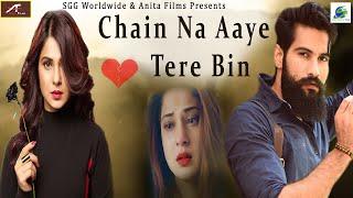Sad Songs | Romantic Love Song | Chain Na Aaye Tere Bin | Kajal Panchal | SuperHit Hindi Song 2021