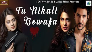 हिन्दी दर्द भरा गीत | Tu Nikali Bewafa - तू निकली बेवफा | Bewafai Song | New Hindi Love Songs 2021