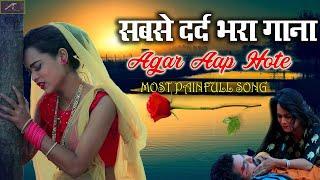 Hindi Sad Songs New | सबसे दर्द भरा गाना | Agar Aap Hote | Alka Jha | Most Painful Heartbreak Songs