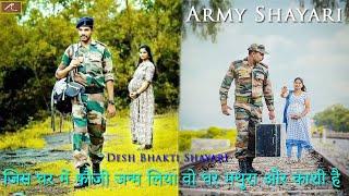 INDIAN ARMY SHAYARI : 15 AUGUST Special Video || जिस घर में फौजी जन्म लिया वो घर मथुरा और काशी है