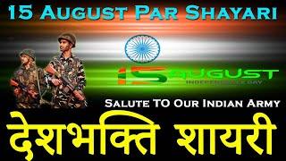 देशभक्ति शायरी || 15 August Par Shayari || Salute To Our Indian Army || Desh Bhakti Shayari ((2021))