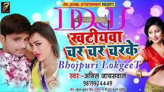 New DJ Mix Bhojpuri Gana, Khatiyava Char Char Charke, Anil Jaiswal Chaita Song