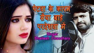 लॉकडाउन में सैयां फंसे परदेसवा-एक गांव की गोरी का बिरह गीत, Shailendar Chaudhary Bhojpuri Lokgeet