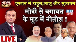 एक्शन में Rahul Gandhi, Lalu Prasad Yadav, Mulayam Singh & akhilesh yadav | Dblive rajiv news point