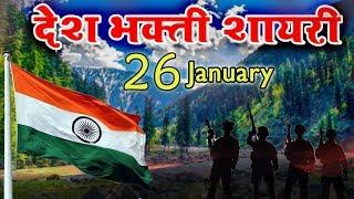 26 जनवरी शायरी   मंच संचालन 26 January Shayari   देशभक्ति शायरी   Republic Day Shayari - New 2020