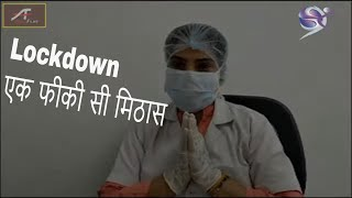 #Lockdown : एक फीकी सी मिठास - #लॉकडाउन में कहानी घर घर की - घर बैठे कलाकारों ने बनाई है शॉर्ट फिल्म