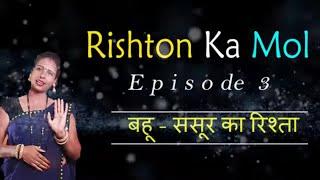 बहु ससुर का रिश्ता - रिश्तों पर कहानी || Rishton Ka Mol | Ep 03 || Motivational Short Story Video