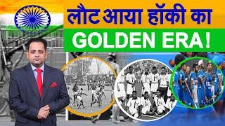 24 घंटे के अंदर ही बदल गया भारतीय हॉकी का इतिहास, लौट आया सुनहरा दौर!