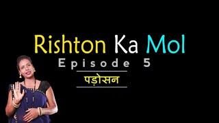 पड़ोसन - रिश्तों पर कहानी | (Padosan) - Rishton Ka Mol | Ep 05 | Short Story | Motivational Video