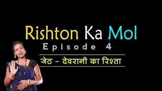 जेठ देवरानी का रिश्ता - रिश्तों पर कहानी   Rishton Ka Mol   Ep 04   Short Story Motivational Video
