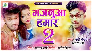 Majanaua Hamar-2   Banti Bedardi Bhojpuri Romantic Song-मजनूआ हमार तू