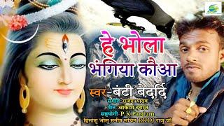 हे भोला भंगिया कौआ, Banty Bedardi Bhojpuri Sawan Bhajan, Super Hit Bhojpuri Song, He Bhola Bhangiya