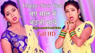 भय के शादी में=Happy New Year - Bhaya Ke Shadi Me - Bhojpuri Song Anand & Anil Yadav