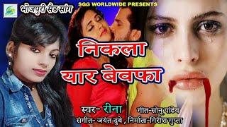 एक लड़की का दर्द, निकला यार बेवफा, लड़के इस गाने से दूर ही रहे, Singer Reena Super Hit Bhojpuri