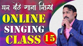 घर बैठे गाना सीखे || Online Singing Classes || Lesson 15 || Learn Singing With Shankar Maheshwari