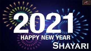 #2021 नए साल की नई शायरी | New Year Shayari | Happy New Year Shayari 2021 | 2021 Ki Latest Shayari
