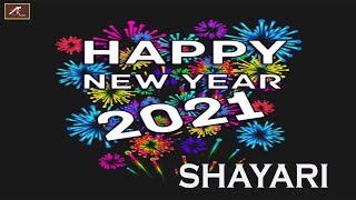 नए साल की नई शायरी 2021 || 2021 Ki Latest Shayari - Happy New Year 2021 || New Year Shayari 2021