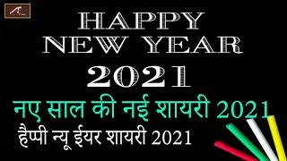 हैप्पी न्यू ईयर शायरी दोस्तों के लिए | Latest New Year Shayari 2021 | Best Wishes For New Year 2021