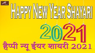 Happy New Year 2021 || नया साल मुबारक शायरी || हैप्पी न्यू ईयर शायरी 2021|| New Year Shayari 2021