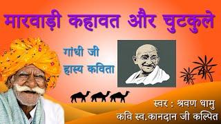 मारवाड़ी कहावत और चुटकुले || गांधी जी हास्य कविता || Marwadi Kahawat Purani || Rajasthani Kahawatein
